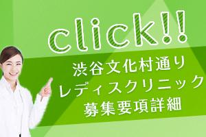 渋谷文化村通りレディスクリニック募集要項ページバナー