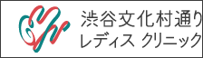 渋谷文化村通りレディスクリニックバナー